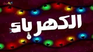 كليب الكهرباء - محمد عدوي 2015 بدون ايقاع| قناة كراميش الفضائية Karameesh Tv