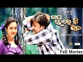 Odia Super Hit Movies 2017 - Anubhav Mohanty - Balunga Toka - Oriya Film 2017 - Barsa Priyadarshini video