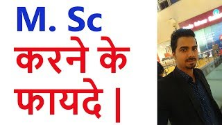 M. Sc करने के फायदे | Hindi Video About Master of Science |