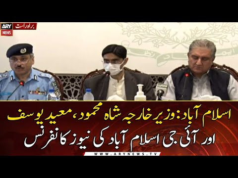 Islamabad: Foreign Minister Shah Mehmood, Moeed Yusuf and IG Islamabad News conference