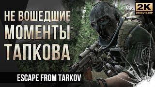 Не вошедшие моменты • Escape from Tarkov №23 • 2к60fps