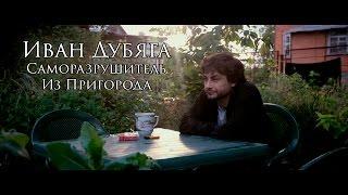 Иван Дубяга - Саморазрушитель Из Пригорода