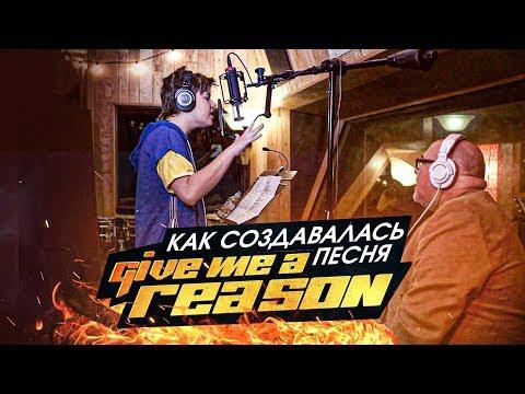 Коля Коробов - Как создавалась песня Give Me A Reason