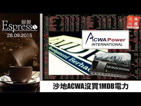 沙地ACWA沒買1MDB電力