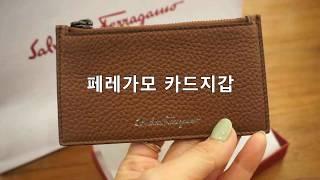 페레가모카드지갑 남자친구선물추천