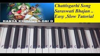 Hans Ke Sawar Dai O  Keyboard Tutorial Harmonium Piano  हंस के सवार दाई ओ