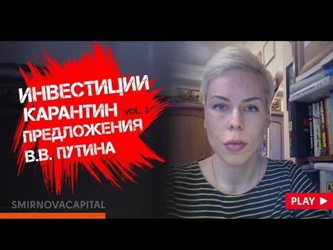 Что будет со вкладами? Или по итогам предложений В.В. Путина // Наталья Смирнова