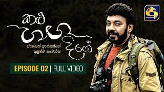 Kalu Ganga Dige Episode 02|| කළු ගඟ දිගේ || 29th August 2020 Thumbnail