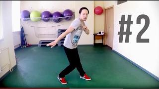 Уроки танца   КРУТАЯ СВЯЗКА С ВОЛНАМИ   waving & popping tutorial