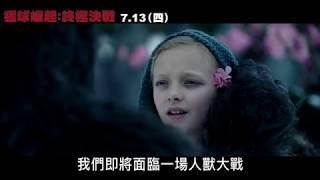 【猩球崛起:終極決戰】30 TVC 人類宣言篇