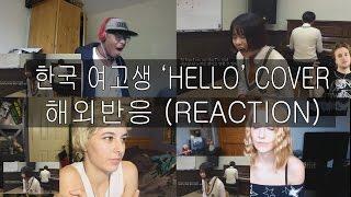 한국 일반인 여고생 - hello cover 해외반응(reaction) - 박서퓨리