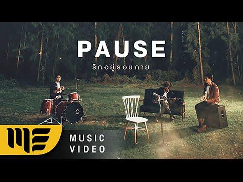 รักอยู่รอบกาย - PAUSE [Official MV]