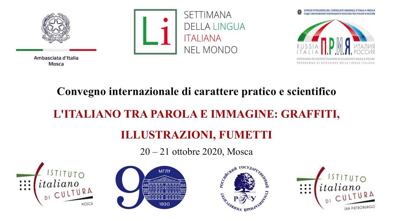 Конференция «L`italiano tra parola e immagine: graffiti, illustrazioni, fumetti»