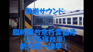 鉄道サウンド 20系臨時寝台急行雲仙号新大阪→諫早① 1993 07 30