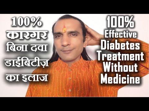 Diabetes-100% Effective Tips for Diabetes in Hindi|(मधुमेह को जड़ से खत्म कर देंगे ये नुस्खे) -Sachin