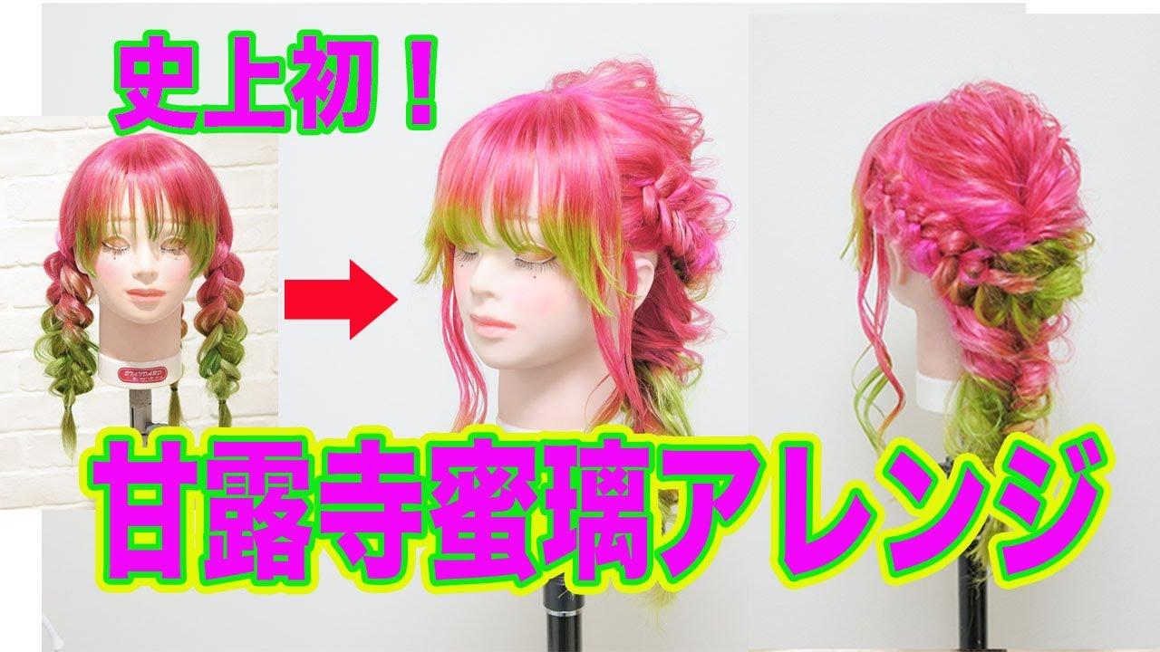 甘露寺 髪型