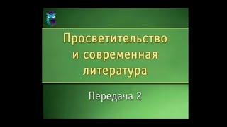 Передача 2. Русский язык и его роль в современной литературе
