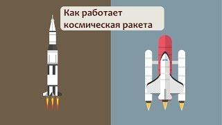 Как работает космическая ракета?
