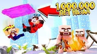 КРИПТОГОРОД! ОТПРАВИЛИСЬ НА 1.000.000 ЛЕТ НАЗАД В ПРОШЛОЕ! Minecraft