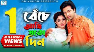 Beche Achi Joto Din | Shakib Khan | Shabnur | Prem Songhat | Bangla Movie Song | CD Vision