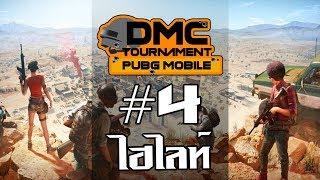 ไฮไลท์ Ep.4 PUBG MOBILE DMC TOURNAMENT
