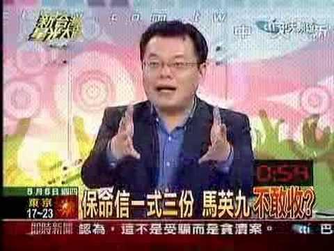 2008.05.08 新台灣星光大道 平秀琳(濃縮版1/3)  黃智賢 帥化民 劉益宏 陳鳳卿 陳輝文