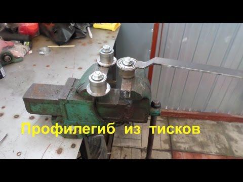 видео: Профилегиб из тисков