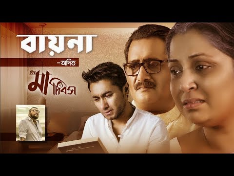 Adit | বায়না | Baayna – Official Music Video  | Taskeen | Shimul | Saberi Alam | Sarika Saba | 2019
