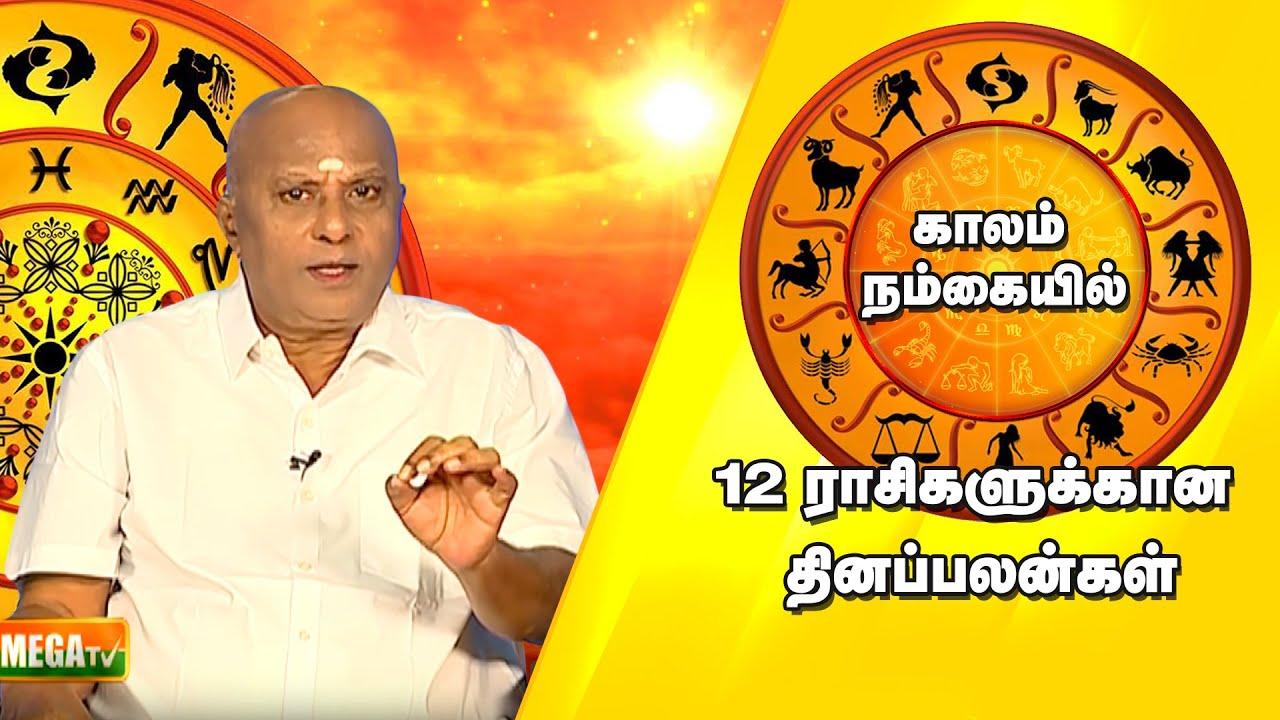 KAALAM NAM KAIYIL | காலம் நம் கையில் | Mega TV |  தினப்பலன்கள் - 24.09.2020