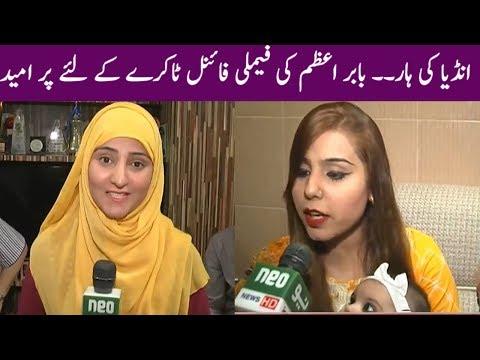 Meet Family of Babar Azam   Pakistan Vs India   Champions Trophy 2017