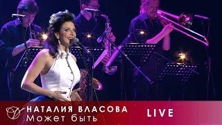 Gambar cover Наталия Власова -  16. Может быть (Концерт LIVE 2017)