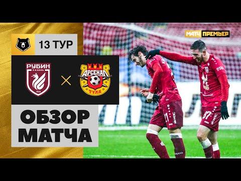 31.10.2020 Рубин - Арсенал - 3:1. Обзор матча