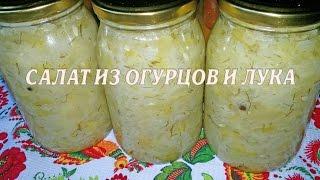 Салат из огурцов и лука. Салат из огурцов и лука на зиму