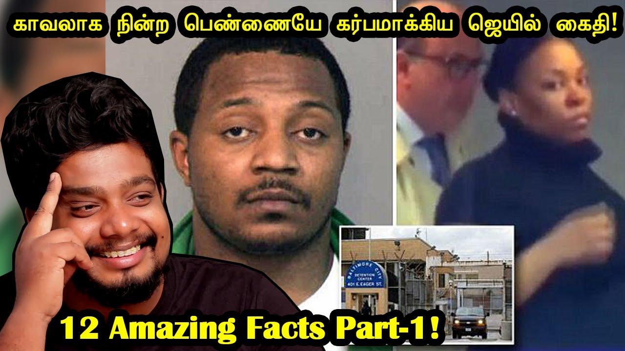 Download கேள்விப்படாத வித்தியாசமான 12 விஷயங்கள்!! 12 Incredible Facts Part-1 | RishiPedia |Rishi | தமிழ்