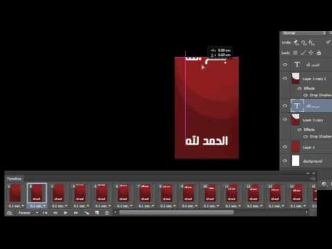 بانر متحرك الحمد لله- Animated Banner design-Photoshop Tutorial