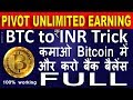 Pivot Hapo Unlimited Earning Trick | FREE 0.01 BTC Daily | Pivot App Withdrawal Process in Hindi