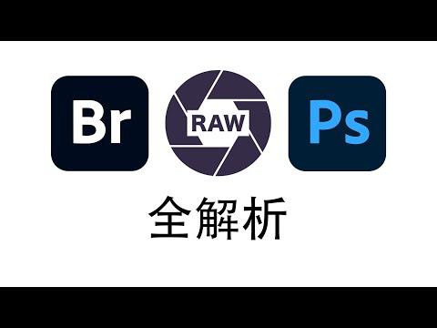 摄影后期全解析2:Adobe Bridge