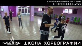 ШКОЛА ХОРЕОГРАФИИ - Hip-Hop (учебный процесс).
