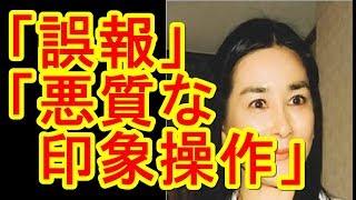 石原真理子、ブログで報道に怒る 「誤報」「集団ストーカー」「BPOも検...