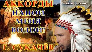 Аккорды Сукачев