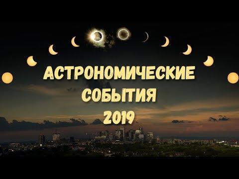 Главные астрономические события 2019 года