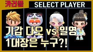 기갑다오 vs 일영, 직녀 디지니, 팬더 배찌! 캐릭터…