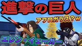 【荒野行動】あのエレン・イェーガーの活躍が半端ないってぇ!!!!! thumbnail