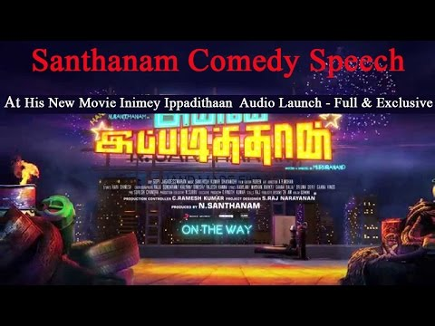 Santhanam Comedy Speech At His New Movie Inimey Ippadithan Audio Launch - Full & Exclusive