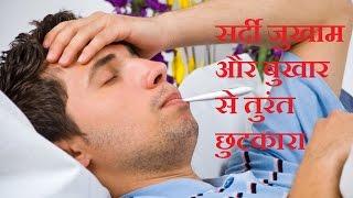 सर्दी जुखाम और बुखार से तुरंत छुटकारा