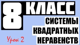 АЛГЕБРА   8 КЛАСС   Системы квадратных неравенств