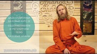 Йога для начинающих. Обучающее видео № 9. БАЗОВЫЕ АСАНЫ.