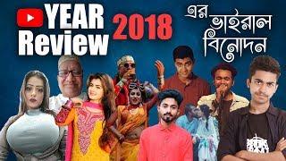 ২০১৮ এর ভাইরাল সব বিনোদন | Year Review 2018 Bangla | New Bangla Funny Video | Bitik BaaZ