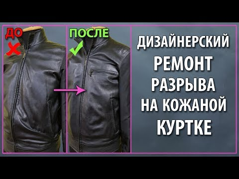 Дизайнерский ремонт кожаной куртки. Ателье Днепр.