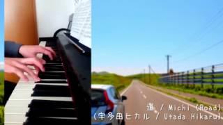 Gambar cover 道 宇多田ヒカル ピアノカバー / Michi Hikaru Utada Piano Cover